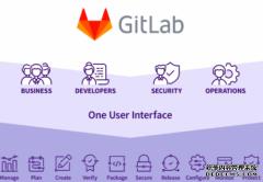 GitLab上市|极狐GitLab的核心 —— 安全、成熟、开源的De